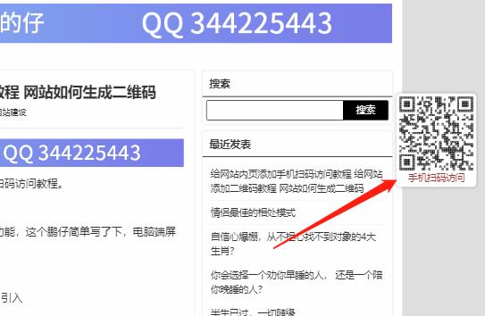 给网站内页添加手机扫码访问教程 给网站添加二维码教程 网站如何生成二维码
