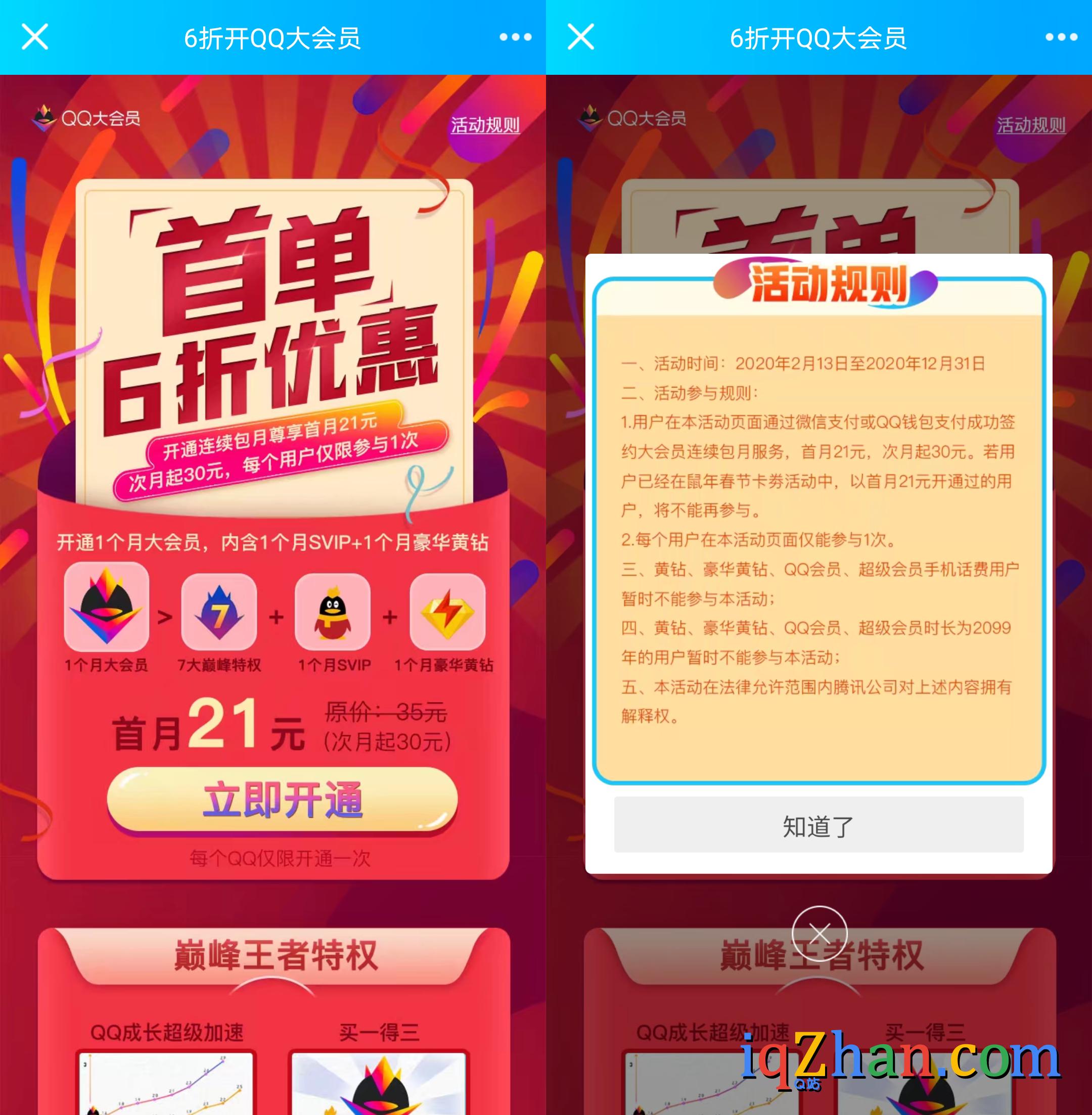 21元开通腾讯QQ大会员、超会、红钻、豪华黄钻各一月活动