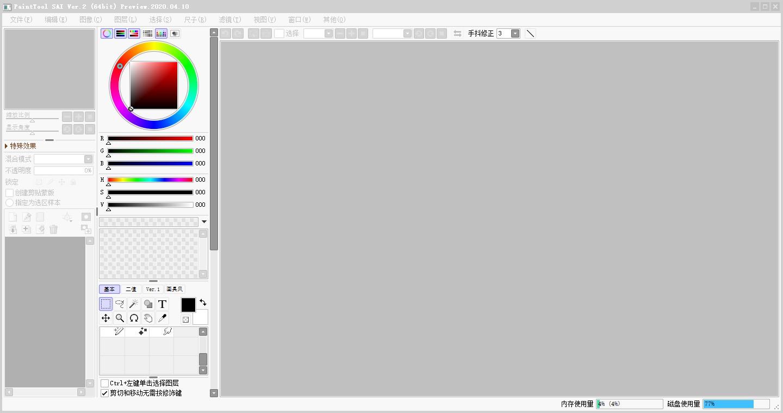 sai软件 PaintTool SAI Ver.2 sai软件下载