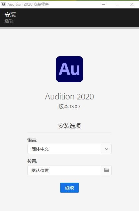 AU软件 Adobe Audition 2020 13.0.7软件中文版下载
