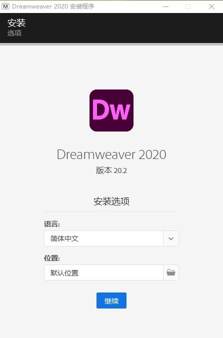 DW软件 Adobe Dreamweaver 2020最新中文版下载