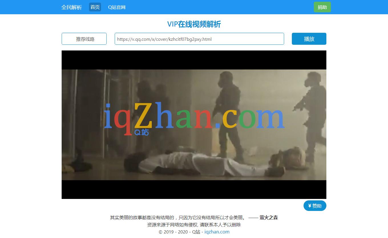 全民视频解析网站最新版源码下载