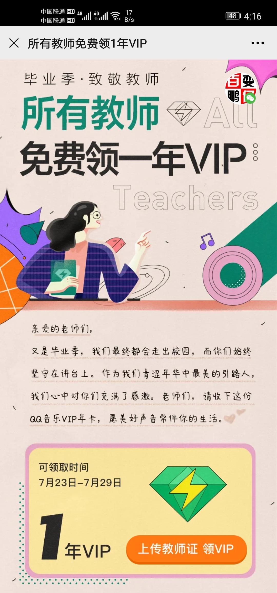 教师可免费领取一年QQ豪华绿钻 赶紧来领取吧