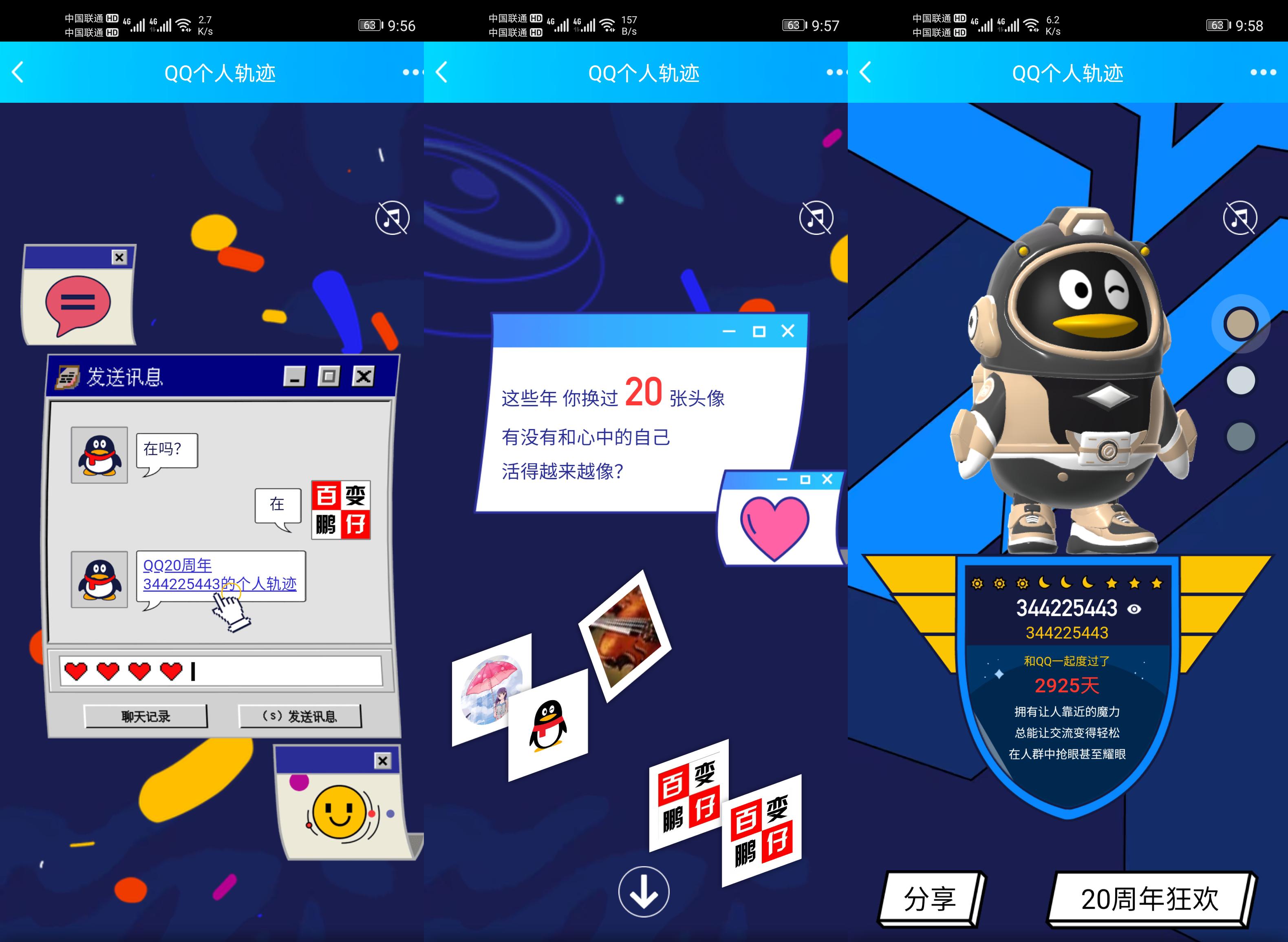 20周年QQ个人足迹 查看QQ注册天数 QQ头像历史等