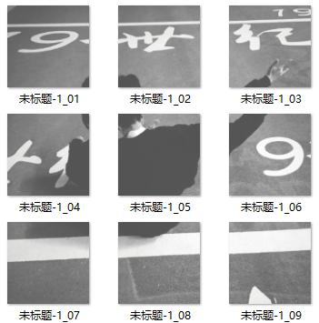 PS教程 使用ps切片工具快速制作朋友圈九宫格照片视频教程