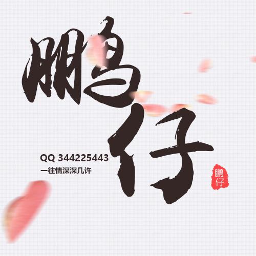 鹏仔简约QQ头像PSD源码019