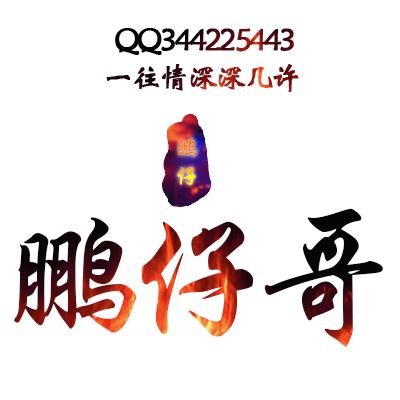 鹏仔简约QQ头像PSD源码024