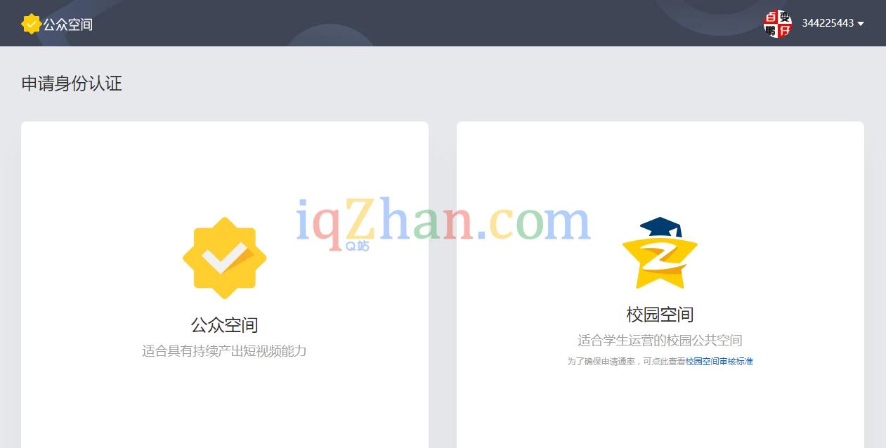 QQ公众空间最新申请地址 QQ公众空间如何申请