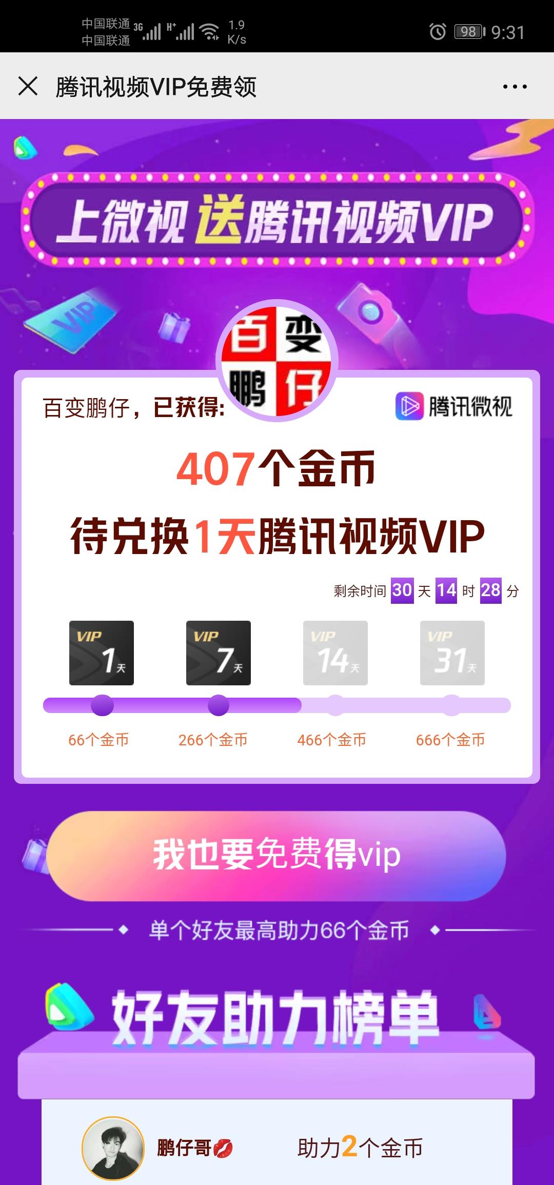 腾讯微视助力金币 可免费领1-31天腾讯视频会员